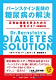 バーンスタイン医師の糖尿病の解決  正常血糖値を得るための完全ガイド