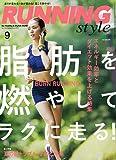 Running Style(ランニング・スタイル) 2017年 09月号