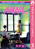 NANA―ナナ― 2 (りぼんマスコットコミックスDIGITAL)
