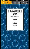ヤマケイ新書 「山の不思議」発見