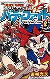 フューチャーカード バディファイト(2) (てんとう虫コミックス)