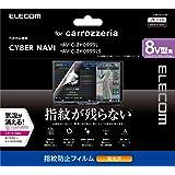 エレコム カーナビ 保護フィルム 8V型 指紋防止 高光沢 Pioneer carrozzeria CYBER NAVI対応 【安心の日本製】 CAR-FLCC8