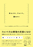 ほんとに、フォント。フォントを活かしたデザインレイアウトの本