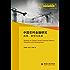 中国农村金融研究:改革、转型与发展 (北大汇丰现代金融丛书)