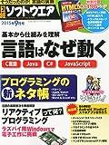 日経ソフトウエア 2015年 09 月号