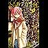 トニカクカワイイ(9) (少年サンデーコミックス)
