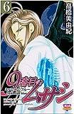 9番目のムサシミッション・ブルー 6 (ボニータコミックス)