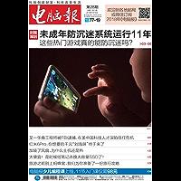 电脑报 周刊 2018年28期