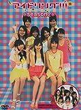 アイドリング!!!Season2 DVD BOX