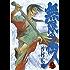 無限の住人(9) (アフタヌーンコミックス)
