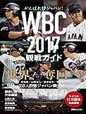 がんばれ侍ジャパン!  WBC2017観戦ガイド (ぴあMOOK)