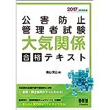 2017-2018年版 公害防止管理者試験 大気関係 合格テキスト