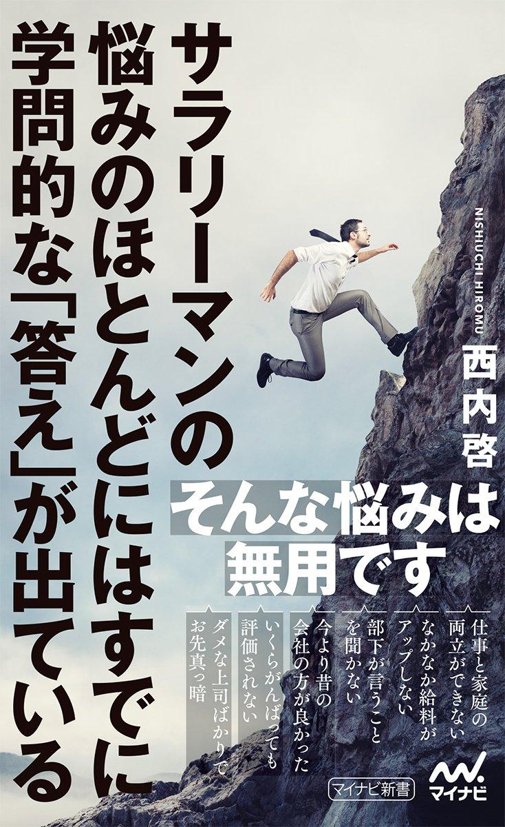 Read Online Sarariman no nayami no hotondo niwa sudeni gakumontekina kotae ga deteiru. pdf epub