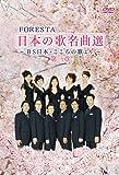 FORESTA日本の歌名曲選 第III章 [DVD]