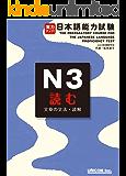 jitsuryoku appu nihongo nouryoku shiken N3 yomu: The Preparatory Course for the Japanese Language Proficiency Test N3 Reading jitsuryoku appu nihongo nouryoku shaken (Japanese Edition)