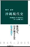 沖縄現代史 米国統治、本土復帰から「オール沖縄」まで (中公新書)
