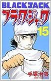 ブラック・ジャック 15 (少年チャンピオン・コミックス)
