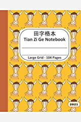 Tian Zi Ge Notebook, Large Grid, 104 Pages, with calendar for 2021: TianZiGe Writing Paper for Chinese Characters, 8''x10'', in yellow and brown year of the ox Paperback