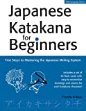 Japanese Katakana for Beginners: First Steps to Mastering the Japanese Writing System