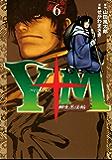 Y十M(ワイじゅうエム)~柳生忍法帖~(6) (ヤングマガジンコミックス)