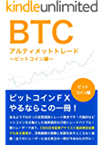 アルティメットトレード~ビットコイン編~: ビットコインFXやるならこの一冊!