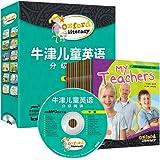 牛津儿童英语分级阅读·中级(套装共23册)(附MP3光盘+二维码扫读)