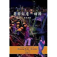 夢醉紅塵--回歸 (Chinese Edition)