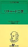シェイクスピア全集 リチャード二世 (白水Uブックス)