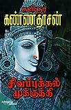 Sivappukkal Mookuthi