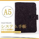 【R.shop】 システム手帳 カバー ( A5 サイズ ) ハンドメイド 優しい素材 フェルト 手作り [C5D] (濃いグレー)