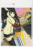 イモリ201(3) (ヤンマガKCスペシャル)