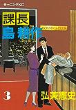 課長 島耕作(3) (モーニングコミックス)