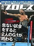週刊プロレス 2018年 7/25 号 [特別付録:新日本プロレス「G1 CLIMAX28」完全ガイドブック]