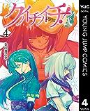 クノイチノイチ!ノ弐 4 (ヤングジャンプコミックスDIGITAL)
