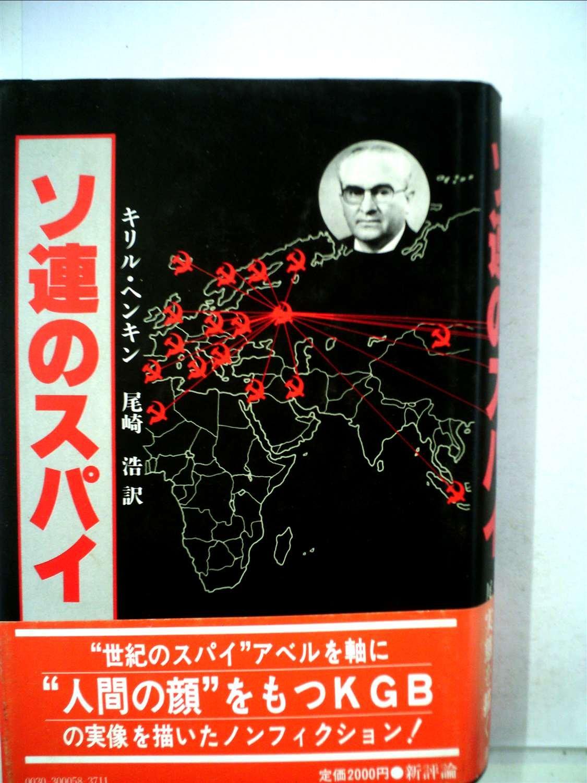 ソ連のスパイ | キリル・ヘンキ...