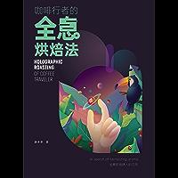 咖啡行者的全息烘焙法 (Traditional Chinese Edition)
