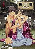 幽麗塔 (4) (ビッグコミックス)