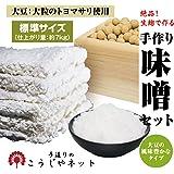 こうじやネット 播州こうじや お手軽 手作り味噌セット/大豆の風味豊かな味噌(トヨマサリ使用)(出来上がり7kg)