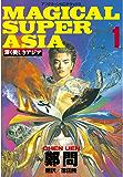 深く美しきアジア(1) (アフタヌーンコミックス)