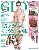 GLOW(グロー) 2019年 4 月号
