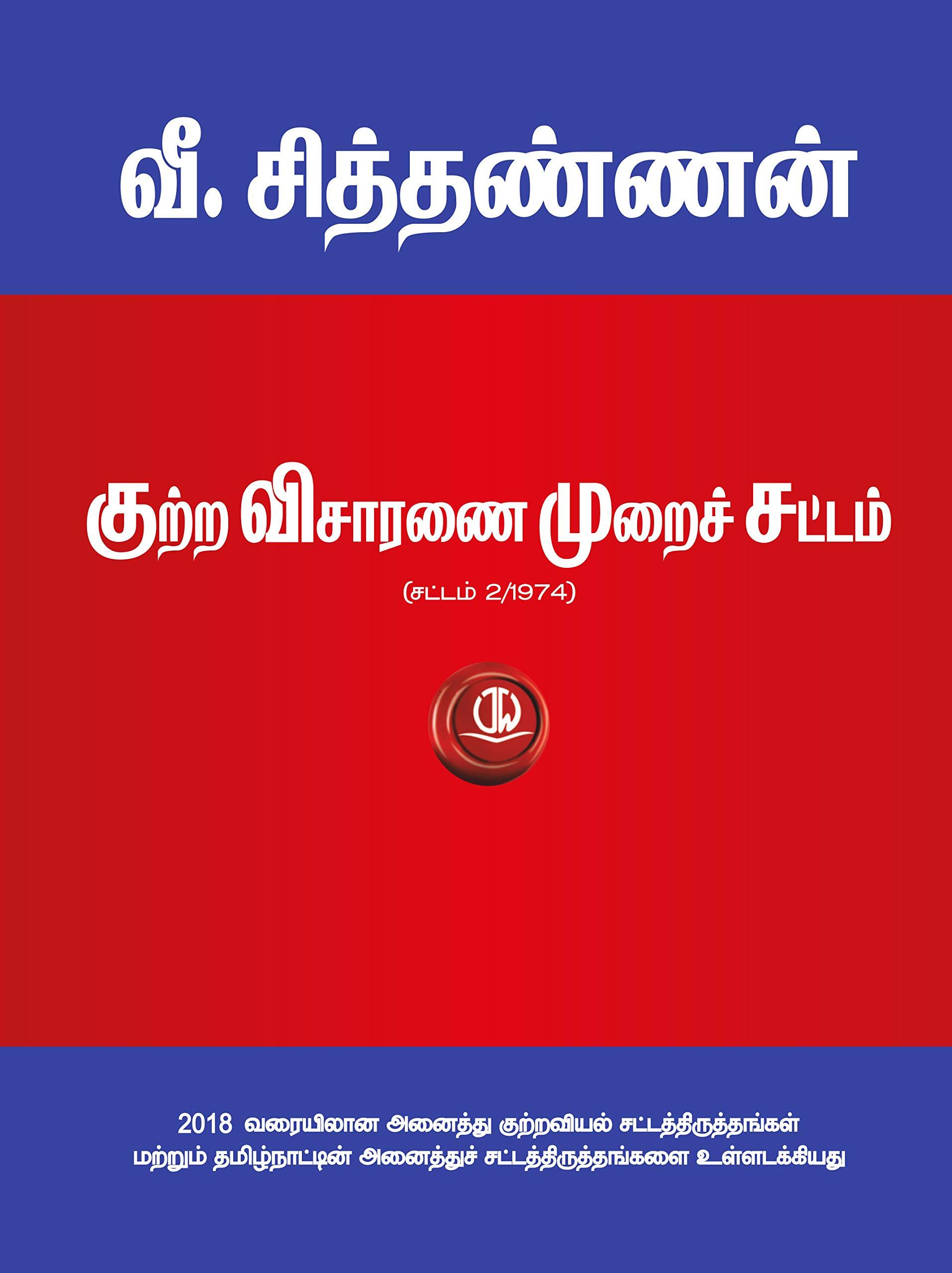 Buy In Tamil - Criminal Procedure Code (CrPC in Tamil) Book