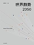 世界趋势2050(未来三十年,世界趋势何去何从?政府高级智囊耗时数年,预测全球大变局下的世界局势与中国应对)