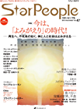 StarPeople(スターピープル) vol.47 (2013-12-15) [雑誌]
