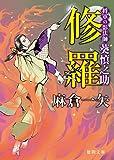 修羅: 将軍の影法師 葵慎之助 (徳間時代小説文庫)