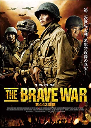 amazon ザ ブレイブ ウォー 第442部隊 dvd 映画