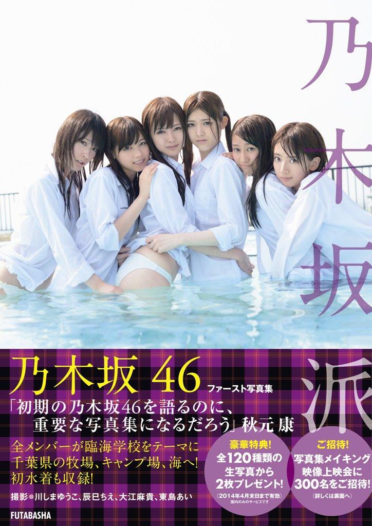 2013年发售的乃木坂46的第一本写真集《乃木坂派》。以临海学校为主题进行拍摄,部分成员开始拍摄泳装照。