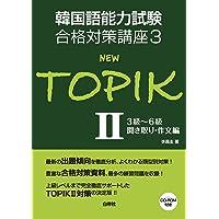 韓国語能力試験合格対策講座3 NEW TOPIKII 3級~6級 聞き取り・作文編 (韓国語能力試験合格対策講座 3)