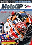 2019 MotoGP公式DVD Round 9 ドイツGP