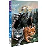 猫武士三部曲之1:预视力量