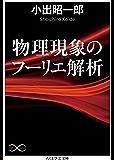 物理現象のフーリエ解析 Math&Science (ちくま学芸文庫)